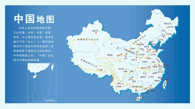 【tif分层】中国地图蓝色版图片