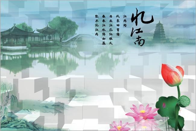 山水情 荷花 江南 山水 忆江南 电视背景墙 电视墙 形象墙 古典风格