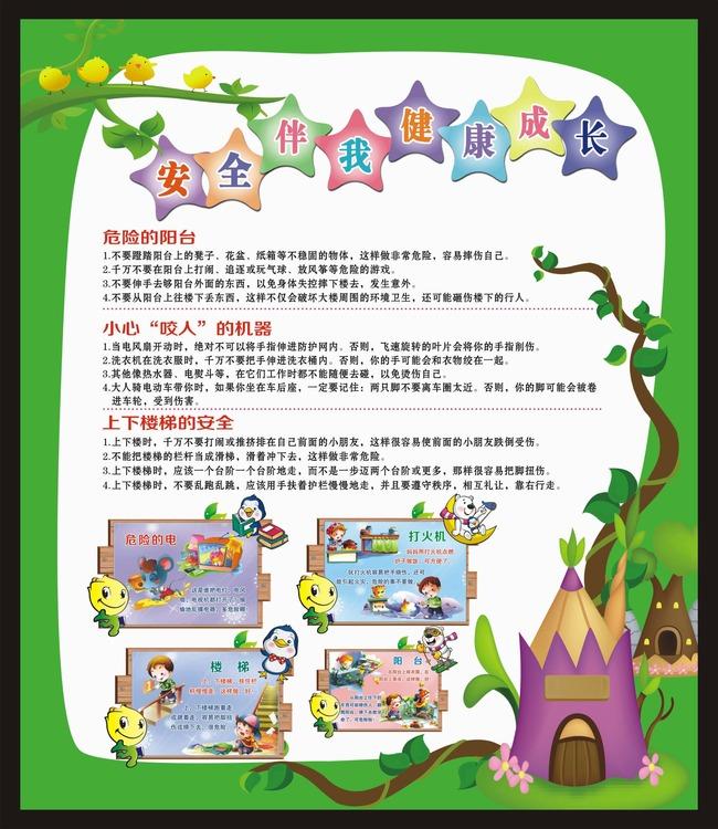 学校展板设计 > 健康教育宣传栏图片  关键词: 幼儿园健康 幼儿冬季