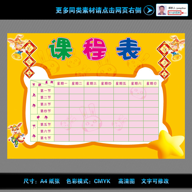 【psd】精品小学课程表设计psd模板下载