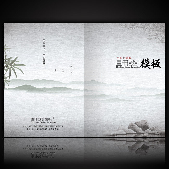 【psd】中国风画册封面设计