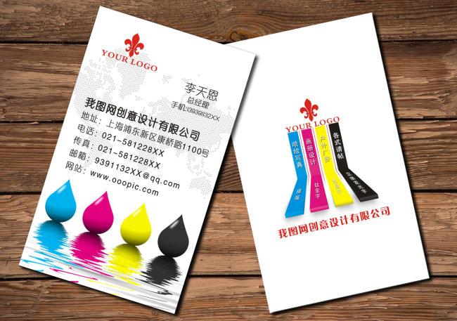 【cdr】广告设计公司名片