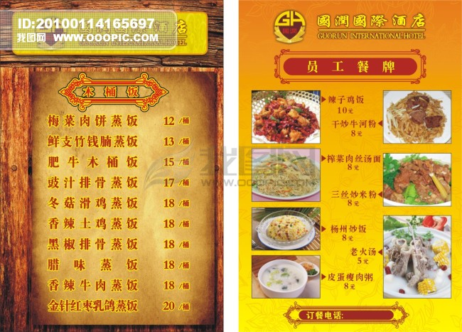 【cdr】木桶饭菜单