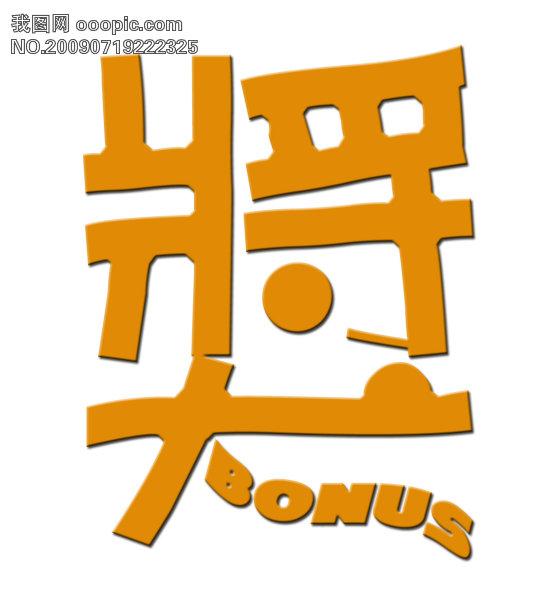 关键词:奖字字体设计 设计字体下载 字体下载 字体转换 中文字体设计 个性字体设计 设计字体库 logo字体设计 艺术字 字体设计|艺术字设计|中国字传 艺术字_创意字_美工字 微利设计 微利设计 艺术字 创意艺术字 微利设计 艺术字 创意艺术字 说明:奖字字体设计