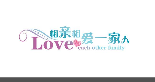 艺术字 > 相亲相爱一家人字体设计  关键词: 字体设计 艺术字体 相亲图片