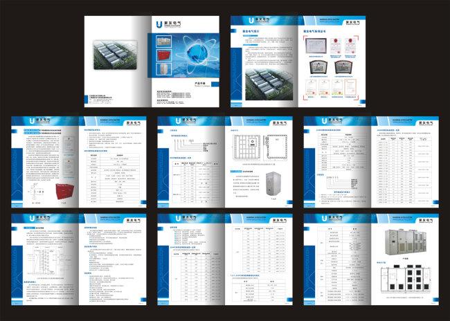 【cdr】产品画册版式设计图片