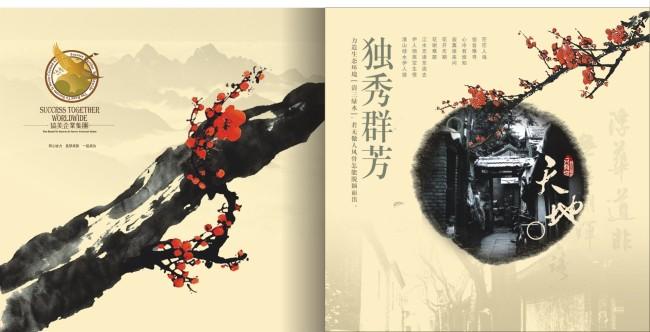 中国风画册 梅花 国画