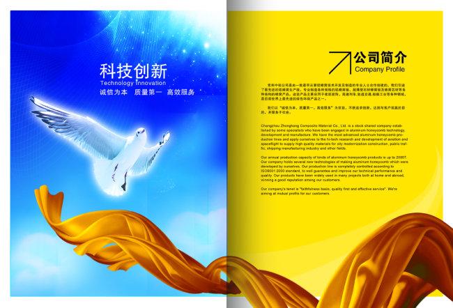 【psd】企业形象画册 广告设计 宣传册 扉页