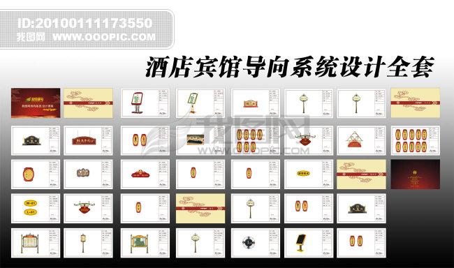 主页 原创专区 画册设计|版式|菜谱模板 其它画册设计 > 酒店宾馆导向