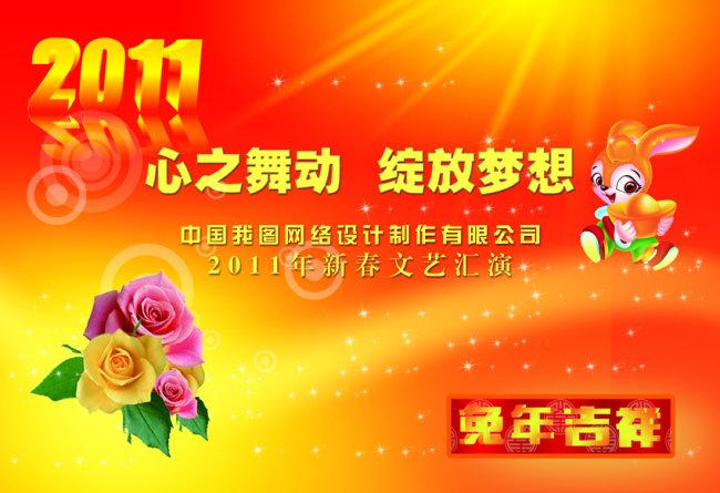 【psd】2011年新年元旦文艺晚会展板背景图素材