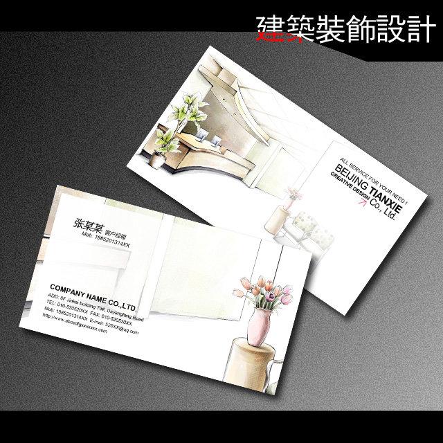 【psd】装饰设计名片psd模板下载 家居名片