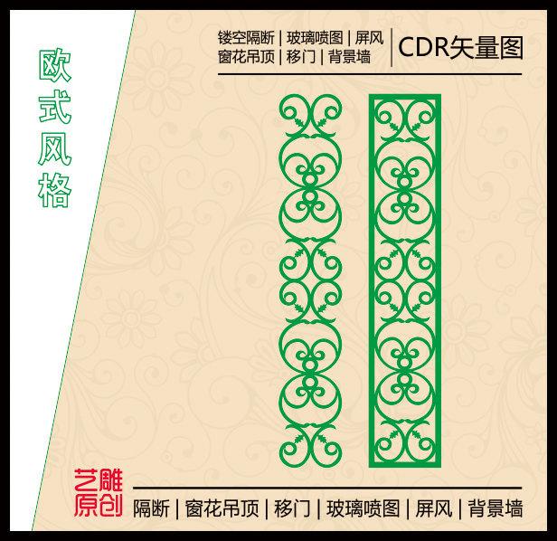 【cdr】欧式镂空雕花图案