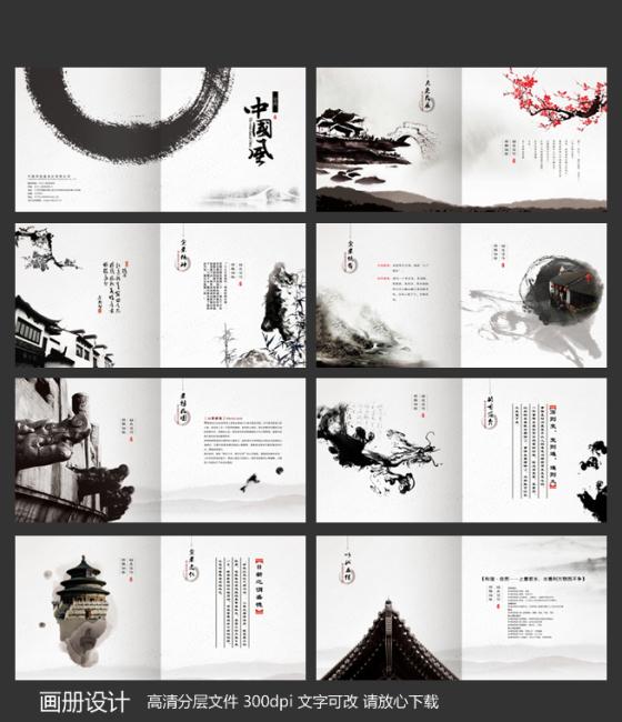 中国风画册 > 中国风画册 企业文化画册  关键词: 中国风画册版式设计