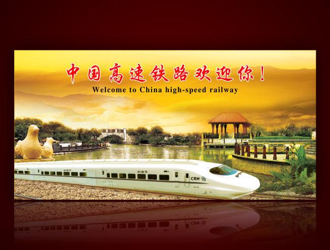 展板设计模板|x展架 其他展板设计 > 中国高速铁路动车  电力火车