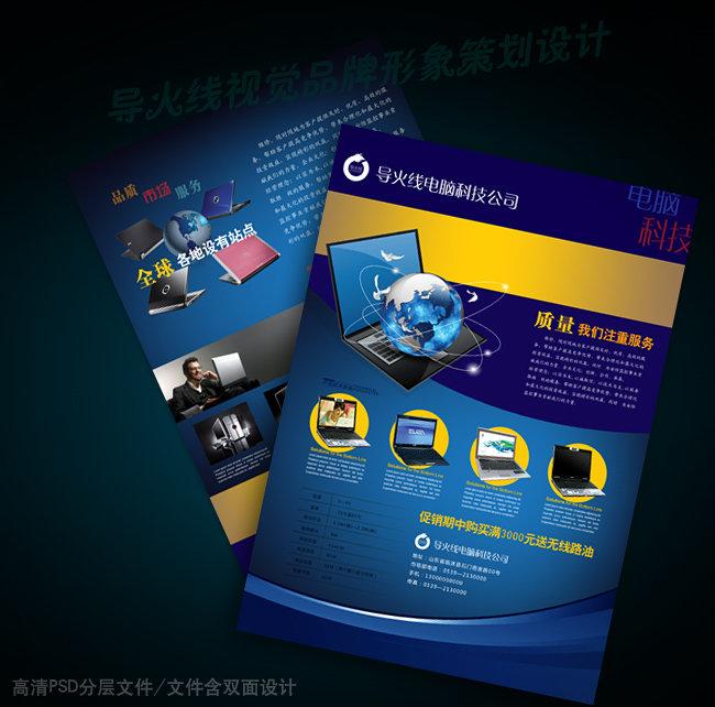 dm 海报 电脑 科技 地球 产品 产品宣传 笔记本 蓝色 促销 宣传单设计图片