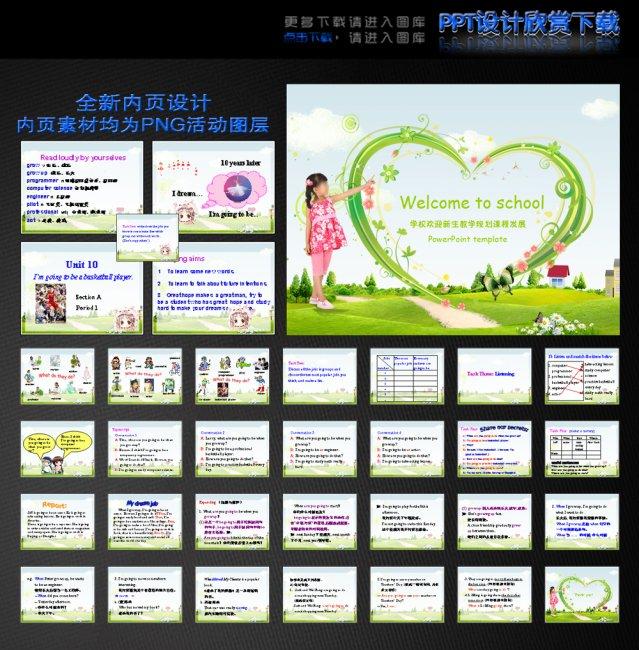 【ppt】欢迎新生入学发展计划幻灯片ppt模板