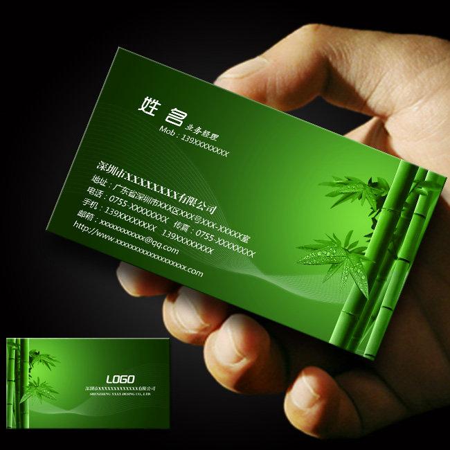 茶艺餐饮名片 > 绿色名片背景图片  关键词: 茶叶名片 名片素材 竹子