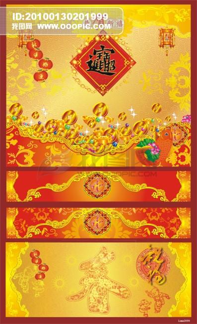 【cdr】春节背景素材