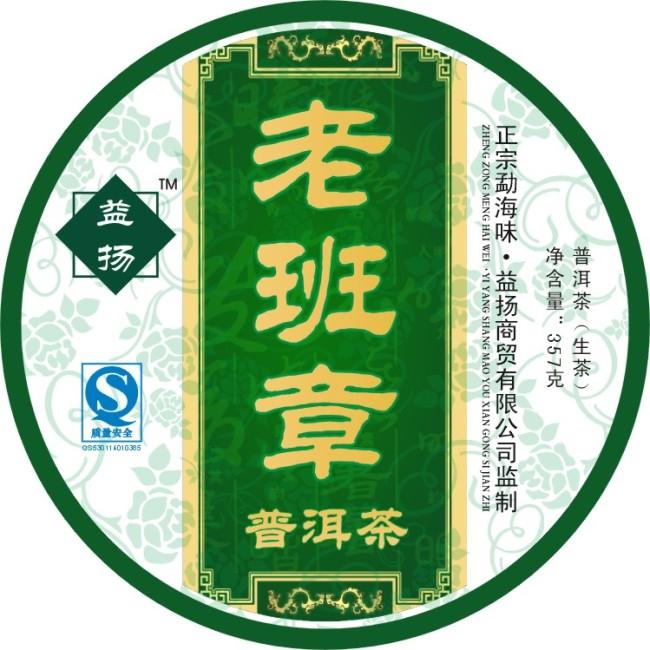 茶饼 花纹 平面设计 中国风 水墨画 说明:益扬茶饼包装设计 老班章