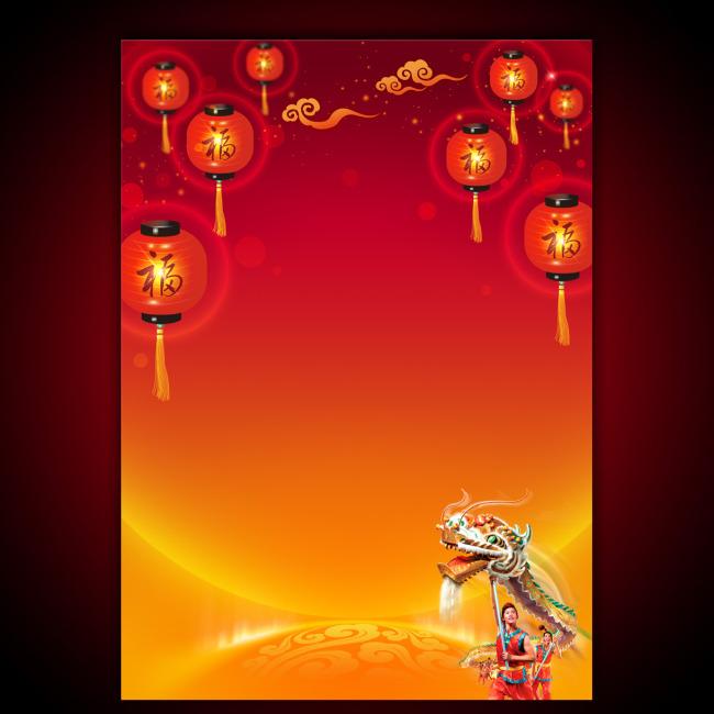 原创专区 节日|新年|春节|元宵 元旦|春节|元宵 > 节日喜庆展板背景图