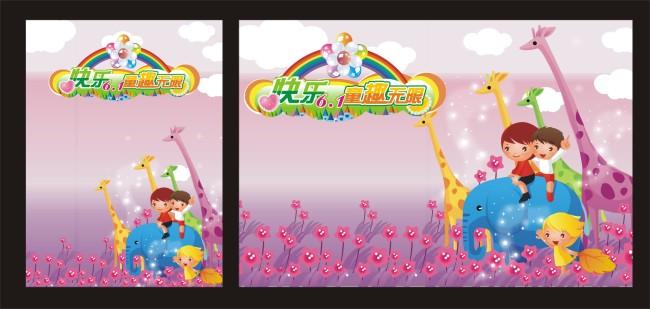 六一背景 六一儿童节海报 快乐六一 六一儿童节舞台背景 六一儿童