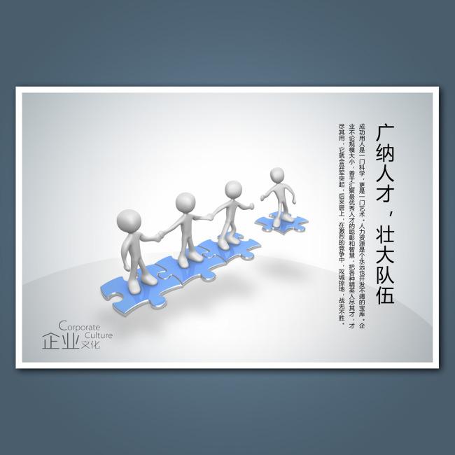 【psd】企业文化展板海报设计之广纳人才壮大队伍