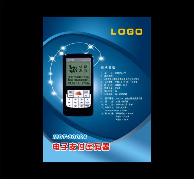 产品宣传单 产品介绍 产品彩页 说明:科技电子产品海报宣传单张设计模图片