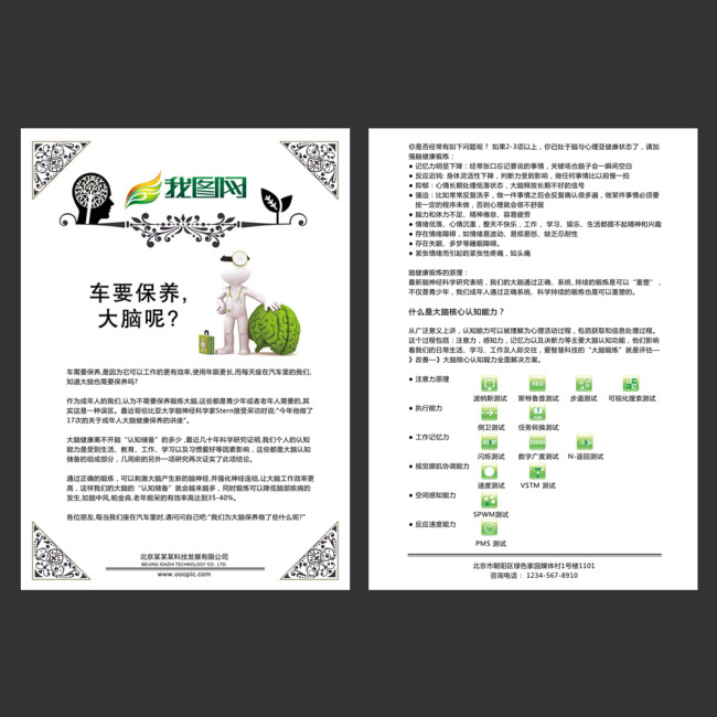 【psd】欧式风格企业宣传单