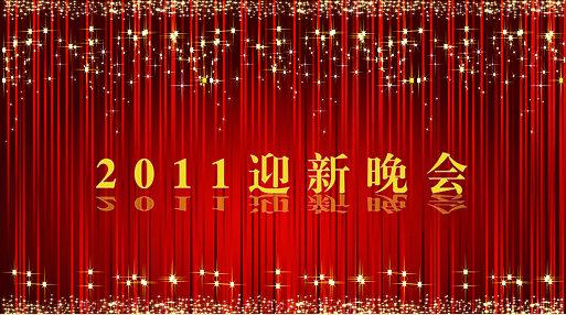 【ai】2011迎新晚会舞台背景喷绘图片