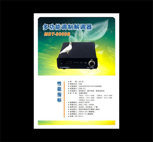 【cdr】科技电子产品海报宣传单张设计模版下载图片