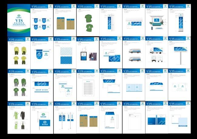 主页 原创专区 海报设计|宣传广告设计 vi模板 > 一套完整的商业vi