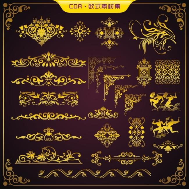 金色边框 欧式时尚花纹 连续图案 装饰花角 高贵花纹 说明:经典欧式
