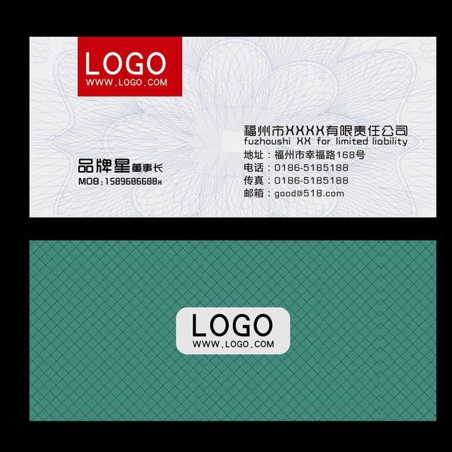 【psd】高档简约大气名片设计图片