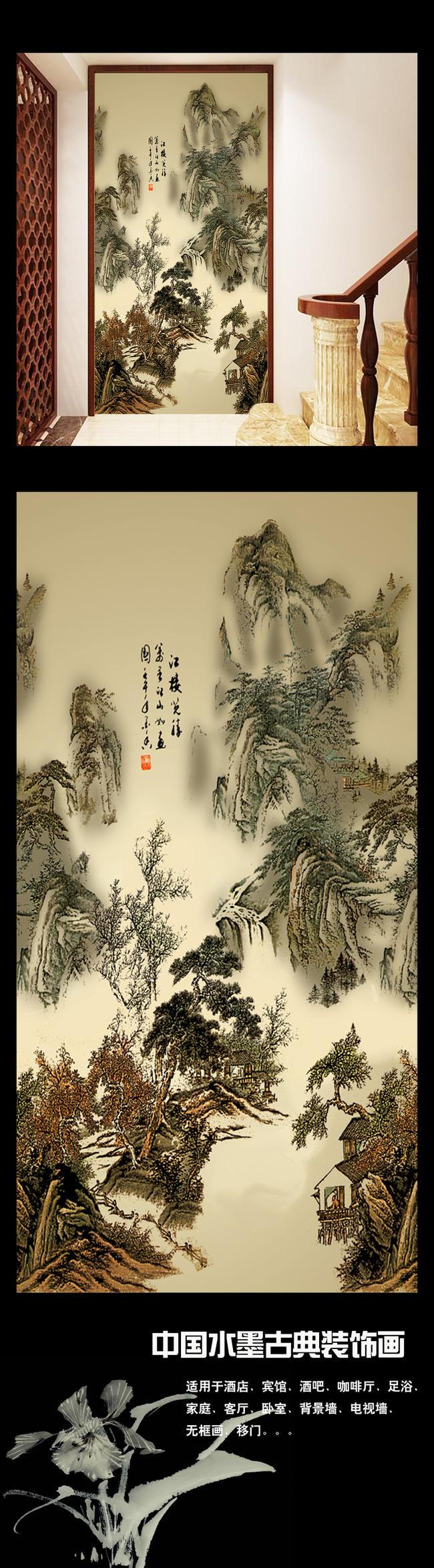 效果图 玄关屏风门厅山水风光画 风景 说明:中式古典风格山水水墨画