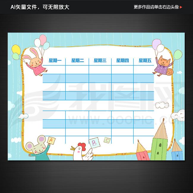 学习计划表 学生课程表