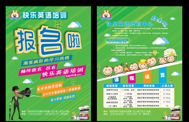 中小学生 假期 模板 海报 宣传单 彩页 dm单页 儿童 幼儿园 作文 数学