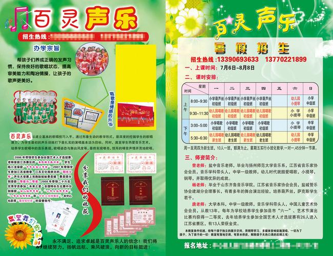 幼儿园绿色背景简章 幼儿园海报设计 说明:少儿声乐培训班招生简章图片