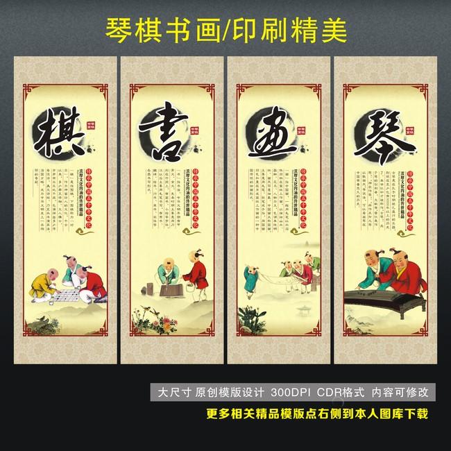 【cdr】琴棋书画图片