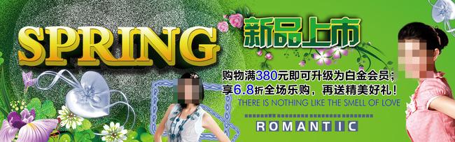 【psd】春季新品上市淘宝促销横条广告banner