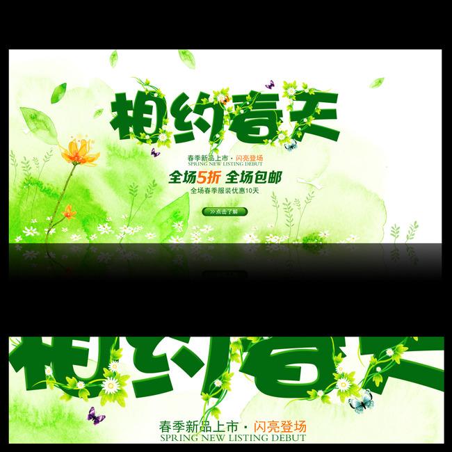 【psd】淘宝相约春天促销海报模板设计
