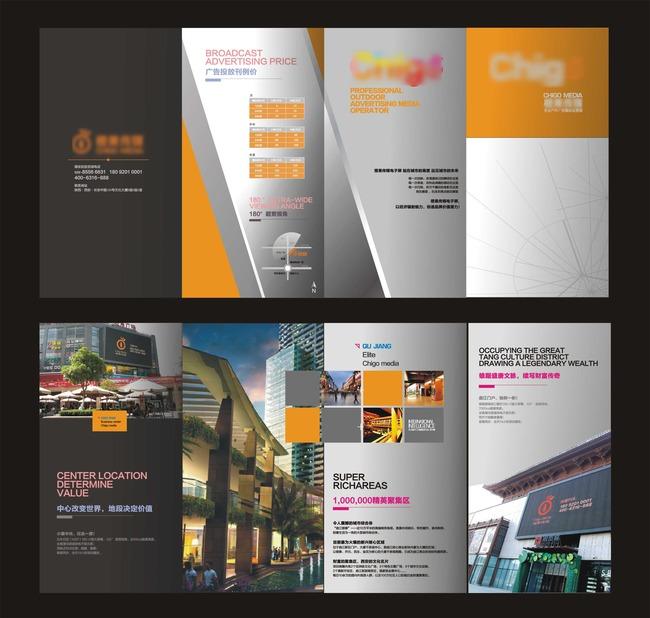 原创专区 海报设计|宣传广告设计 折页设计模板 > 企业产品折页海报