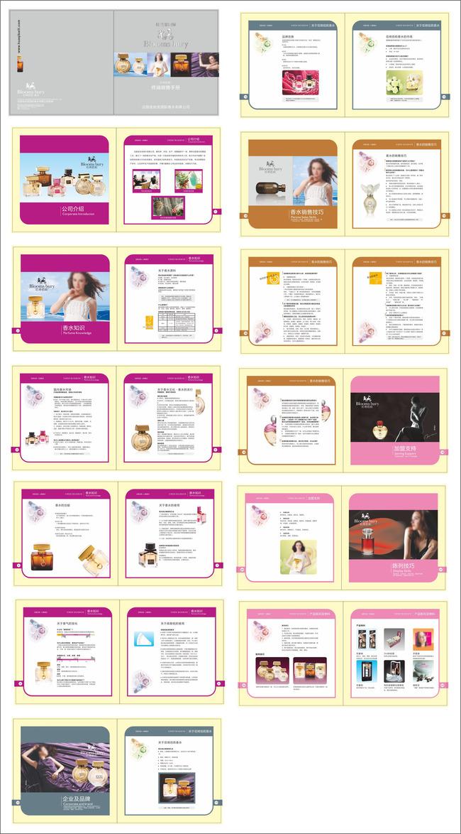插图素材 精美画册 杂志设计 文案 时尚 内页 广告 说明:香水护肤品