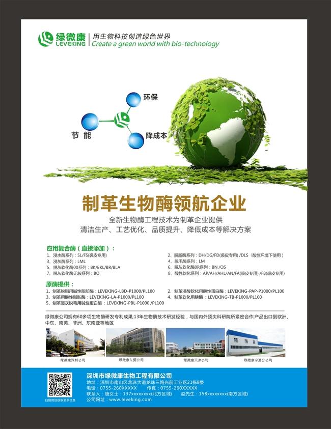 【cdr】杂志广告设计