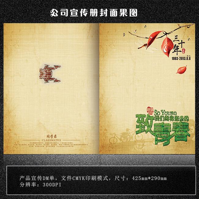 原创专区 画册设计|版式|菜谱模板 企业画册(封面) > 青春毕业纪念册