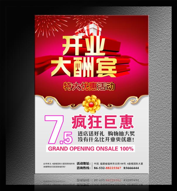主页 原创专区 海报设计|宣传广告设计 宣传单|彩页|dm > 开业大酬宾