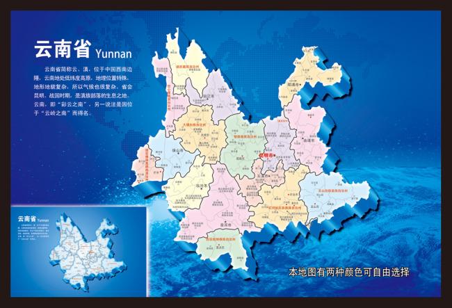 【psd】云南地图