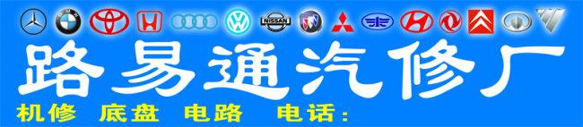 主页 原创专区 海报设计|宣传广告设计 广告牌 > 汽修厂店招
