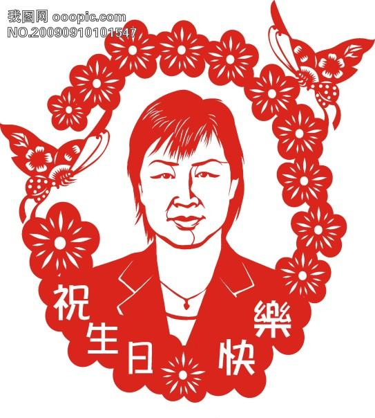 【cdr】节日 剪纸 大头贴 生日快乐 蝴蝶 花卉 剪纸人