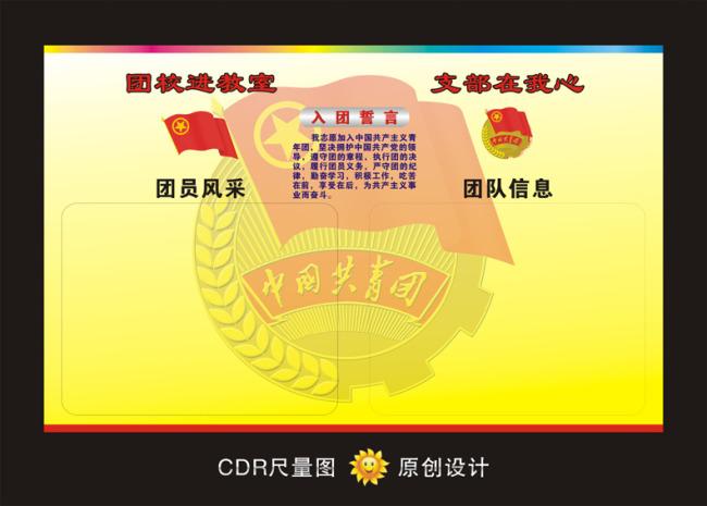 【cdr】中国共青团背景