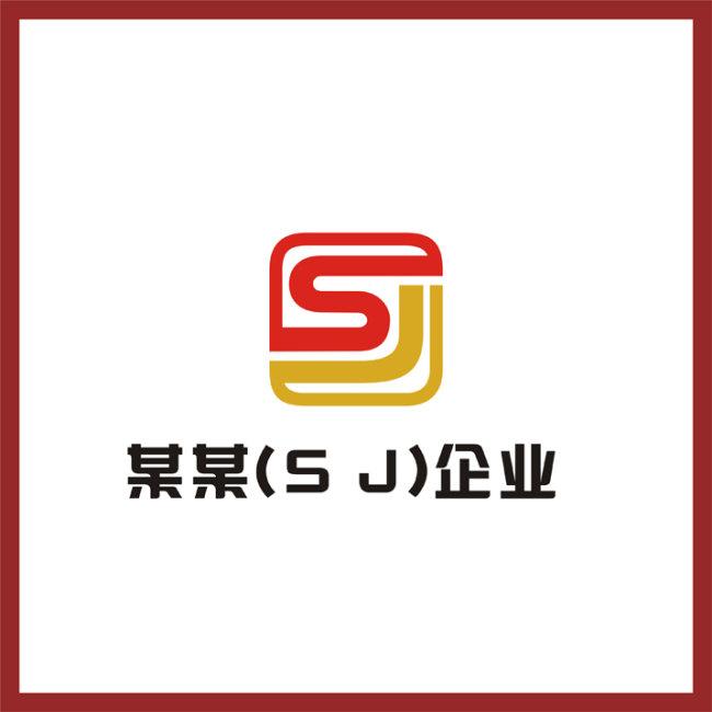 主页 原创专区 标志logo设计(买断版权) 工程机械logo > s j 字母logo图片